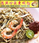 Hong Heng Fried Sotong Prawn Mee (Tiong Bahru Market)