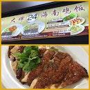 Hainan Roast Chicken Rice