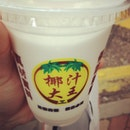 椰汁大王 #hongkong #awesome #drink