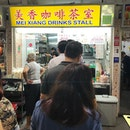 The most popular drink stall at Holland Drive - their coffee is really 香 (fragrant) as the name suggests.
