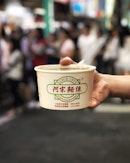 Ay-Chung Flour-Rice Noodle 阿宗麵線 (Ximending)