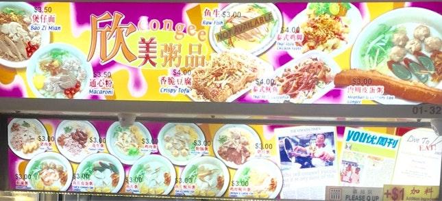 欣美粥品 - Congee