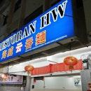 Hw Wan Tan Mee (海威传统手工云吞面)