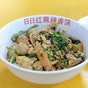 Ri Ri Hong Mala Xiang Guo 日日红麻辣香锅 (People's Park Complex Food Centre)