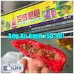 Review on Ang Ku Kueh ($0.90)