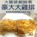 Hot-Star Large Fried Chicken (Bedok Mall)