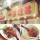 一个字• 赞👍 #roastedgoose #烧鹅 #holiday #hongkong #foodporn