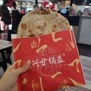 Spicy Beef Guo Kui