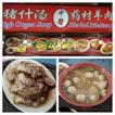 Braised Platter (卤拼) & Pig Organ Soup (猪什汤)
