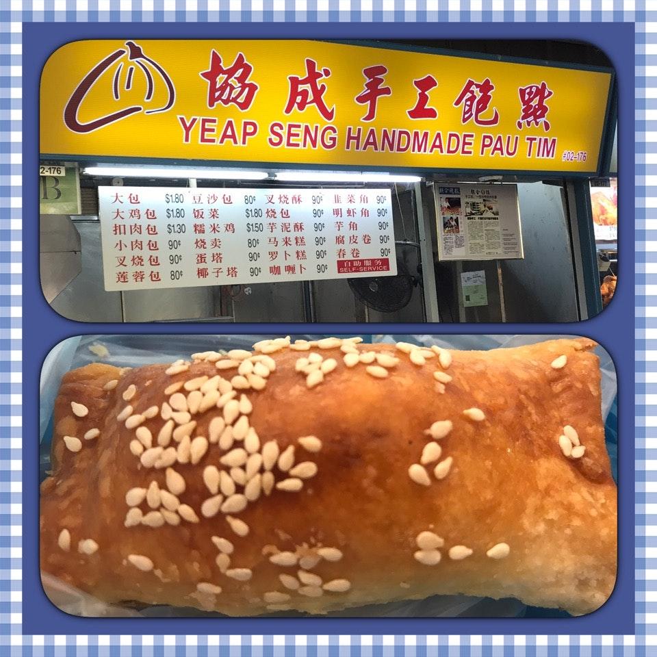 Char Siew Sou ( Baked Char Siew Puffs)