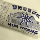 Him Heang 馨香