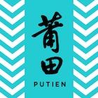 Putien (NEX)