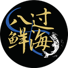 Eight Signatures Seafood Restaurant 八鲜过海