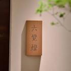 Ginza Rokukakutei Singapore