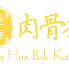 Rong Hua Bak Kut Teh (Fusionopolis)